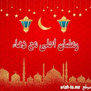 رمضان احلى مع دعاء