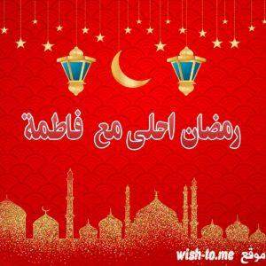 رمضان احلى مع فاطمة