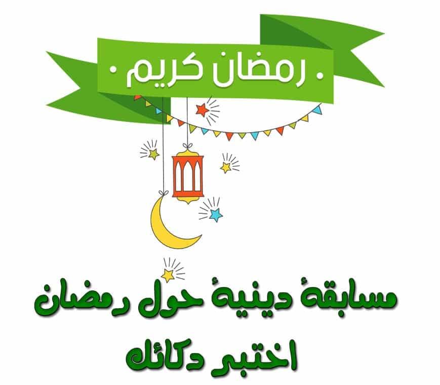 اختبار عن رمضان
