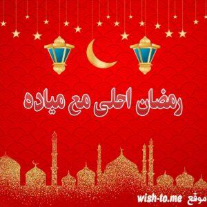 رمضان احلى مع مياده